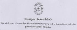 แจ้งกำหนดการโครงการพัฒนาศักยภาพนักศึกษาโครงการสอบ Test of English Communication