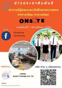 ตารางเรียน ตารางสอน Onsite ภาคการเรียนที่ 1 ปีการศึกษา 2563