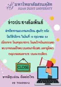 ฝ่ายวิชาการและงานทะเบียน ปิดให้บริการ ในวันที่ 13 ตุลาคม 2563