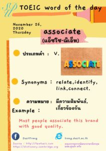 TOEIC word of the day 24-26 November, 2020