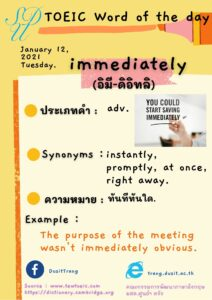 TOEIC word of the day 12 January, 2021