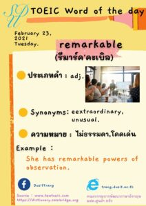 TOEIC word of the day 23 February, 2021