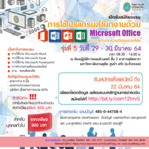 รับสมัครอบรมหลักสูตร Microsoft Office และการทำงานร่วมกันบนระบบออนไลน์ รุ่นที่ 5
