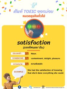 TOEIC word of the day 5 April, 2021