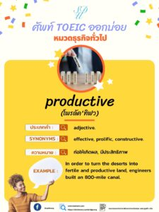 TOEIC word of the day 7 April, 2021