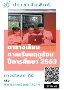 ตารางเรียนภาคเรียนฤดูร้อน ปีการศึกษา 2563