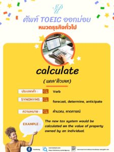 TOEIC word of the day 21 May, 2021