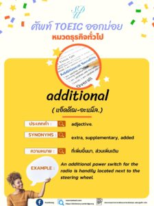 TOEIC word of the day 24 May, 2021