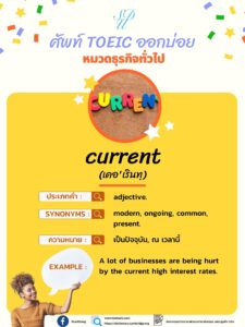 TOEIC word of the day 7 May, 2021