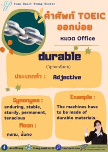 TOEIC word of the day 2 June, 2021