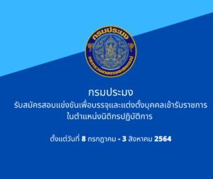 กรมประมงรับสมัครสอบแข่งขันเพื่อบรรจุและแต่งตั้งบุคคลเข้ารับราชการในตำแหน่งนิติกรปฏิบัติการ ตั้งแต่วันที่ 8 กรกฎาคม – 3 สิงหาคม 2564