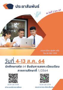 นักศึกษารหัส 64 ยืนยันการลงทะเบียนเรียนภาคการเรียนที่ 1/2564 ตั้งแต่วันที่ 4-13 สิงหาคม 2564